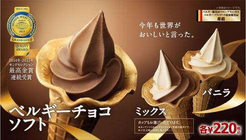 ミニストップのベルギーチョコソフトクリーム 画像