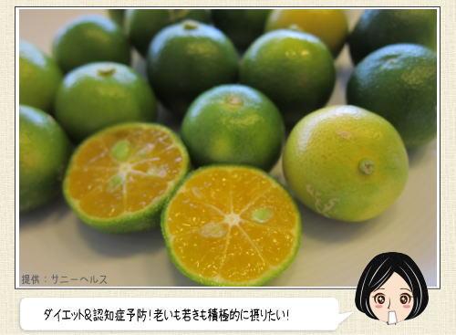 シークワーサーに驚きの「ノビレチン」パワー、夏から冬注目のダイエット果実