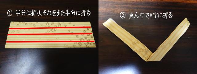 箸袋で箸置き作り アーチ編 作り方1