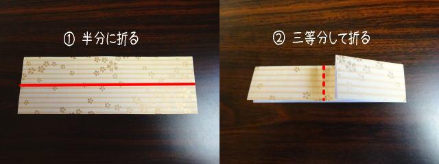 三日月型箸置き 作り方1