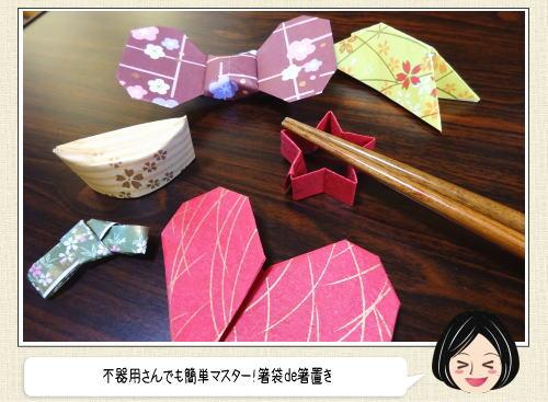 箸袋で箸置き!不器用さんでもカンタン7種作り方完全ガイド