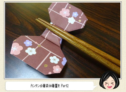 箸袋で作る箸置き(後編)、リボンや星形などもカンタンに作れる!