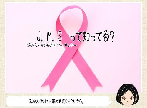 多忙でも 乳がん検診を!10月18日はJMSの日って知ってる?
