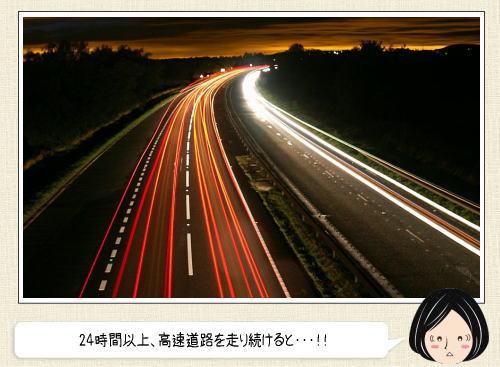 高速道路に制限時間はあるの?24時間以上かけた場合、ETCはどうなる