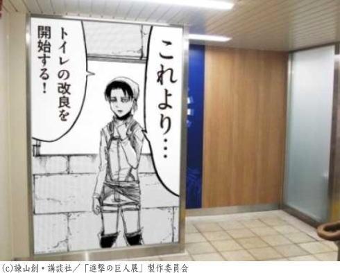 進撃の巨人キャラが、大阪の駅トイレ改良計画!「古いトイレを駆逐してやる」