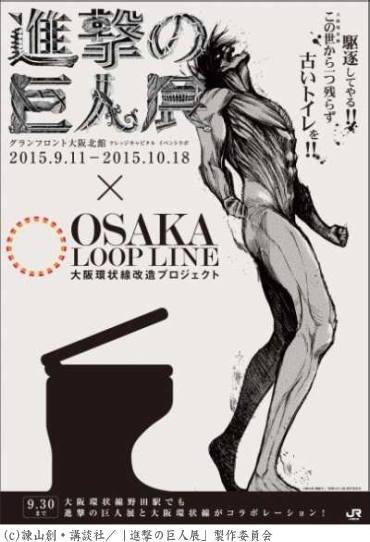 進撃の巨人展×大阪環状線改造プロジェクト