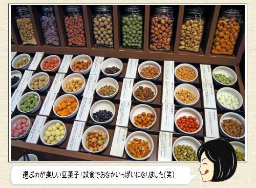 驚きのバリエーション!豆吉本舗の豆菓子