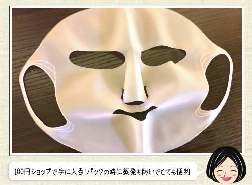 パックの効果UP!ダイソーのシリコンマスクで保湿の仕上がりが違う