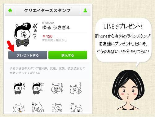 LINEスタンプを友達にプレゼントしたい! iPhoneから贈る方法