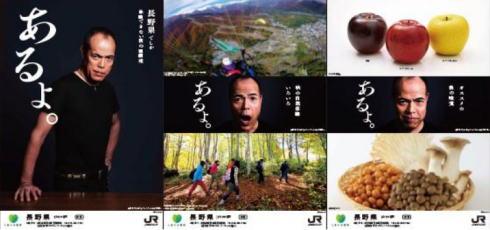 田中要次「あるよ!」ポスター、JR駅に掲示で長野・信州の秋をPR