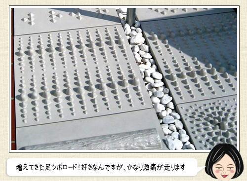 長い足ツボロードの川越熊野神社と江ノ島、設置場所がおもしろい