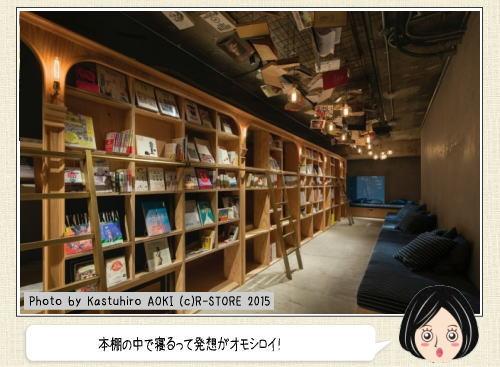 泊まれる本屋?東京にベッド付き BOOK AND BED TOKYO本棚でうたた寝