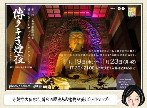博多のお寺や大仏をライトアップ!幻想的な夜景を楽しむ秋のイベント