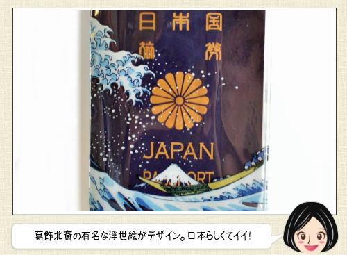 これは素敵なパスポートカバー!日本らしいデザインが美しい