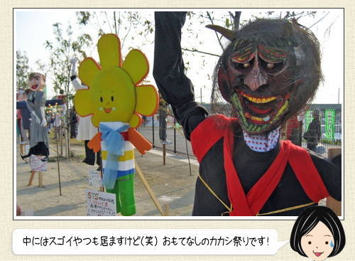 「おもてなし」から生まれた カカシ祭り、佐賀バルーン会場横で