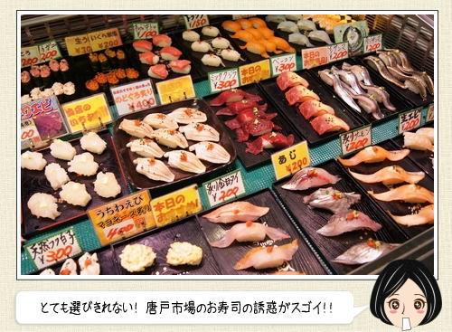 唐戸市場はお寿司天国!海鮮丼やフグなど、週末限定「活きいき馬関街」を食べ尽くす