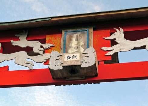 元乃隅稲成神社、鳥居の上にお賽銭箱