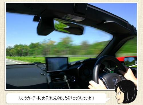 こんなドライブデートは嫌!今どき女子のホンネと、変わってきたレンタカースタイル