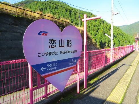 鳥取 ピンク色の恋山形駅 駅名もハート