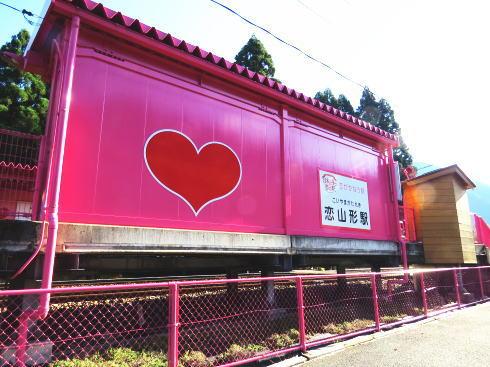 鳥取 ピンク色の恋山形駅 ピンク色でリニューアル