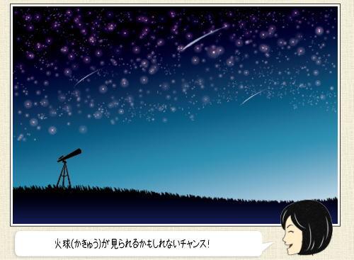 おうし座流星群が13日頃に北群がピーク、火球も見られるカモ