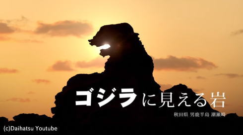ゴジラ岩は、秋田県の男鹿半島・潮瀬崎にある