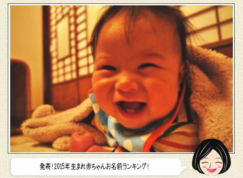 赤ちゃん名前ランキング 2015年、男「悠真」女「葵」が1位に