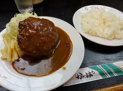 名代とんかつ かっぱ(岡山) ハンバーグ定食
