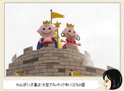 鳥取砂丘横にこどもの国、遊具いっぱいの遊びスポット
