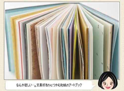 文字も写真も一切なし!和紙のアートブック「TANAGOCORO」