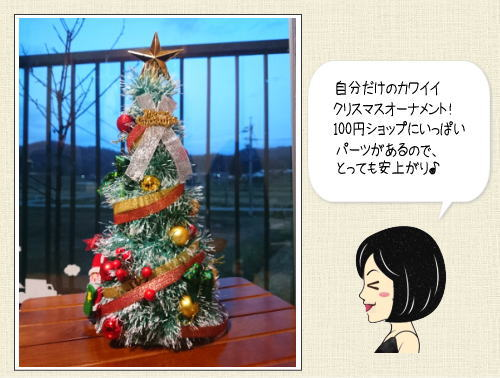 簡単クリスマスツリー!100均グッズと家にあるモノで