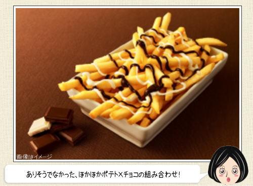 マック初!マックチョコポテト、ほかほかポテトに2色チョコがトロリ