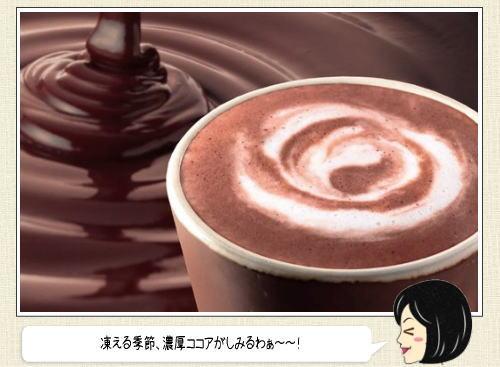 ローソンのカフェモカなど、ココア系ホットドリンクが美味