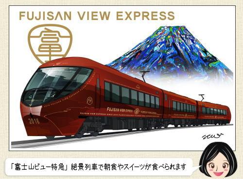 富士山ビュー特急、木の温もり感じる車内で絶景を眺めながら朝食を