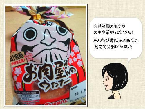 合格祈願パッケージ2016「勝ボナーラ」などズラリ、がんばれ受験生!