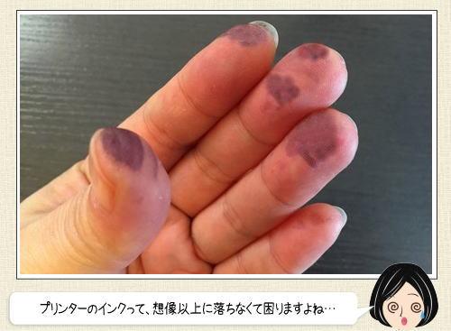 プリンターのインクが手についた時に、綺麗に落とす方法