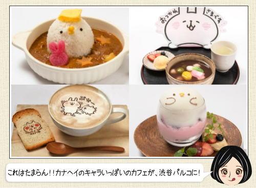 カナヘイカフェ、渋谷パルコにゆるっとオープン!