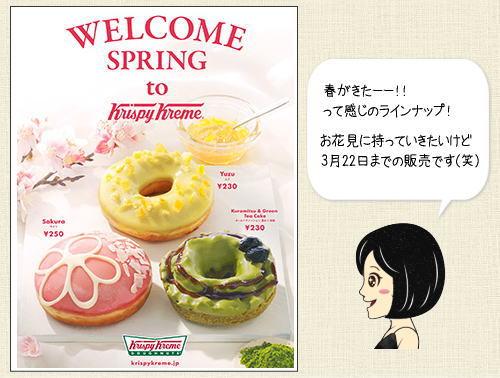 春呼ぶクリスピークリーム 春の和ドーナツ!初の日本茶系ドリンクも
