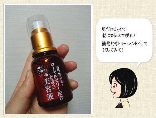 ダイソー美容液(RJローション)が便利!たっぷり使える美容の+1アイテム