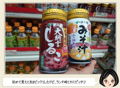 伊藤園の味噌汁缶に熱視線「これはいい」「沁みる」