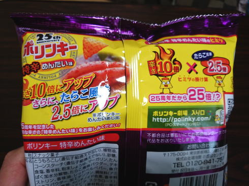 ポリンキー特辛めんたい味 パッケージ2