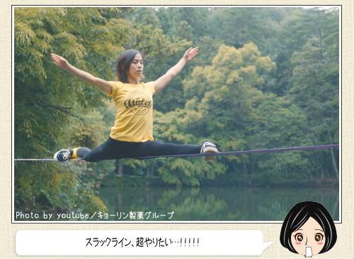 スラックライン、キョーリンCMで飛び跳ねる福田恭巳に憧れ!
