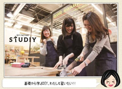 STUDIY(スタディ)、なんばパークスにDIYを学ぶスクールがオープン