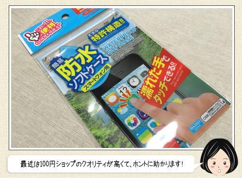 100円で優秀な防水ケース、iPhoneなどスマホを濡れた手で操作もOK