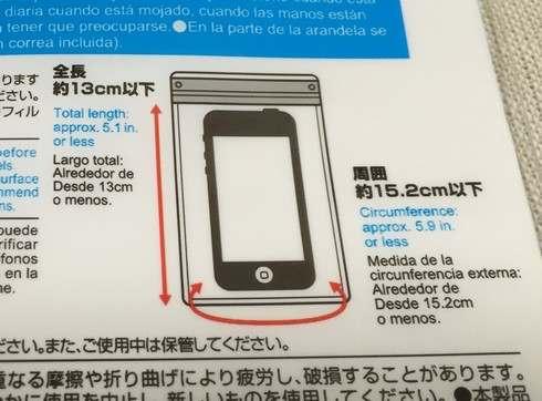 ダイソーの防水ケース、iPhone6対応