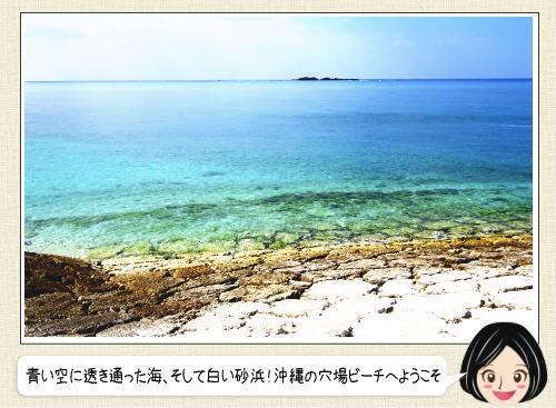 沖縄 美らSUNビーチ、那覇空港の近くに癒しのリゾート公園