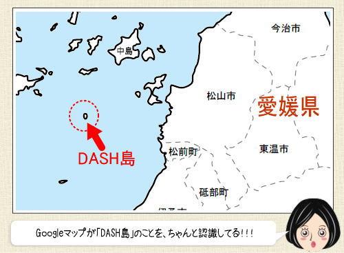 ダッシュ島は由利島(愛媛県)!Googleマップで検索すると出てくる