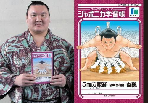 可愛い…!白鵬のジャポニカ学習帳「日本の伝統文化シリーズ」から登場