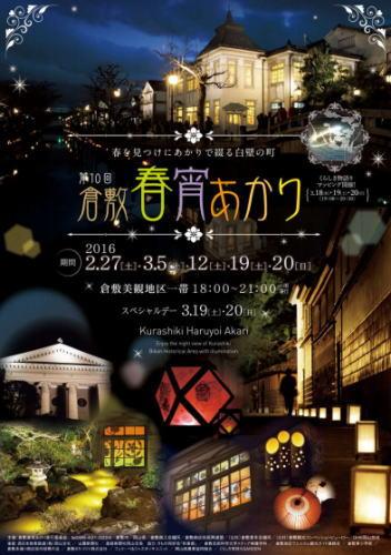 倉敷春宵まつり2016、プロジェクションマッピングと和のライトアップで幻想的に
