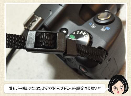カメラストラップ 報道結び、しっかり固定する付け方